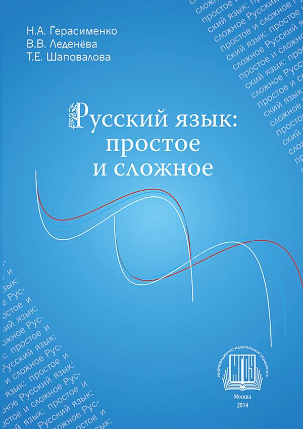 Гдз герасименко русский язык