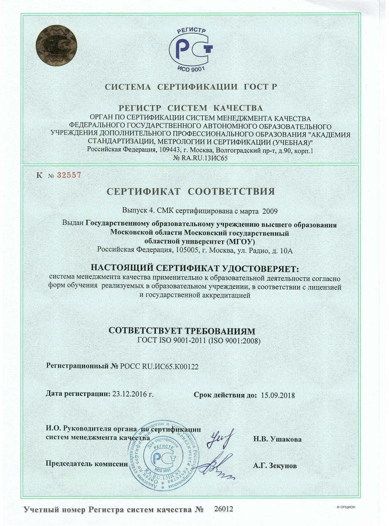 Лицензия и аккредитация Московский государственный областной  Сертификат системы менеджмента качества МГОУ