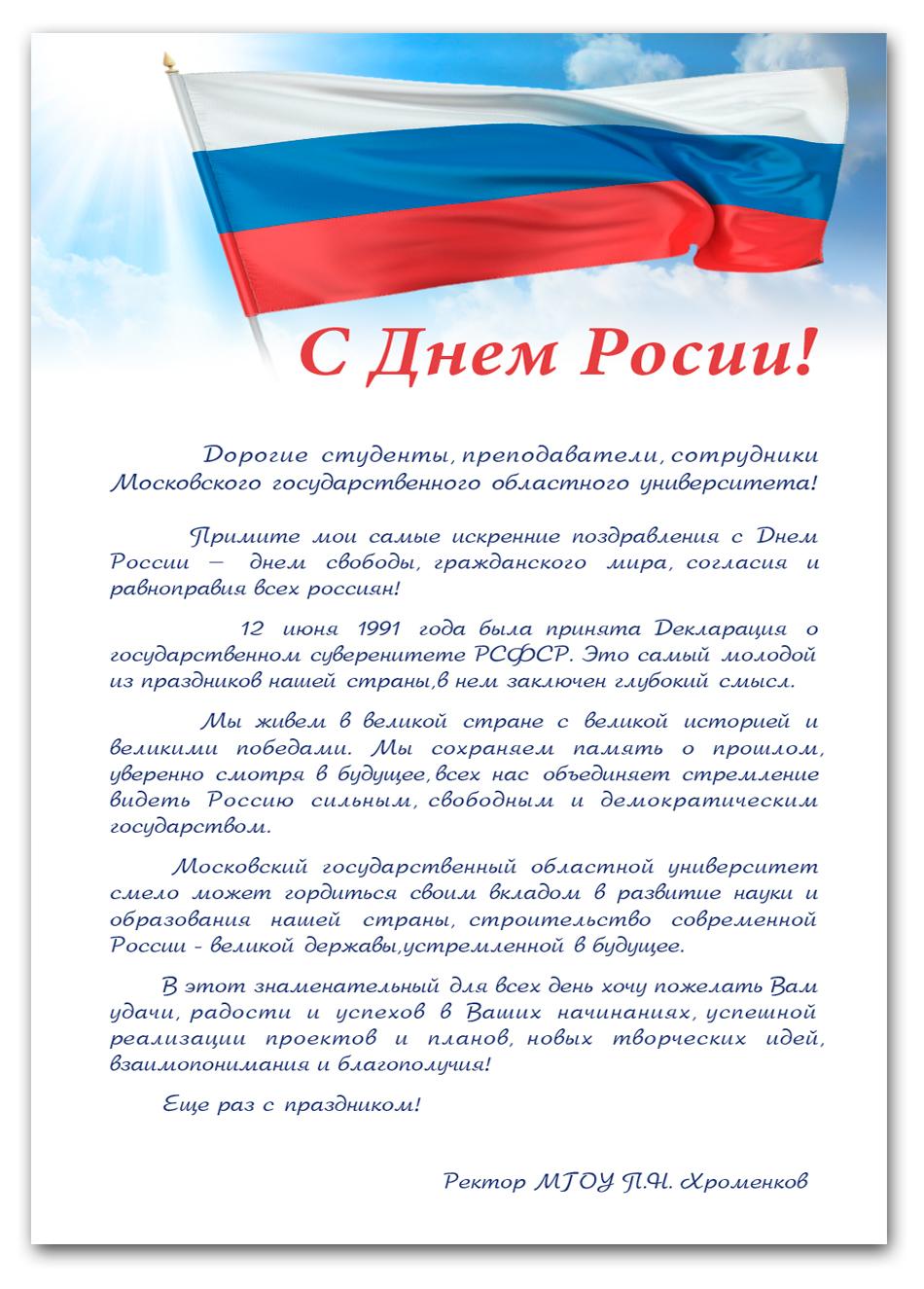 Поздравления на День России 2018 в 69