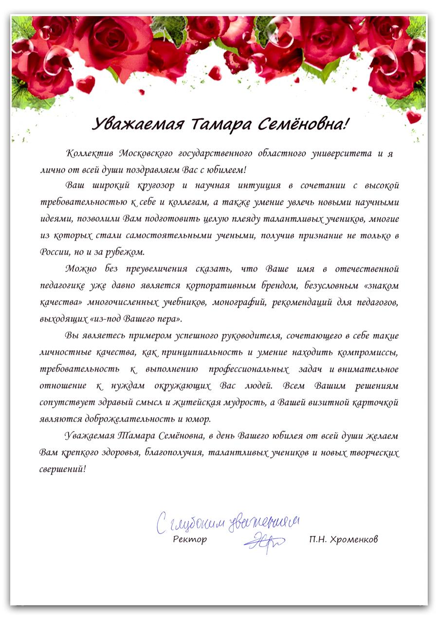 Поздравление руководителю с юбилеем организации