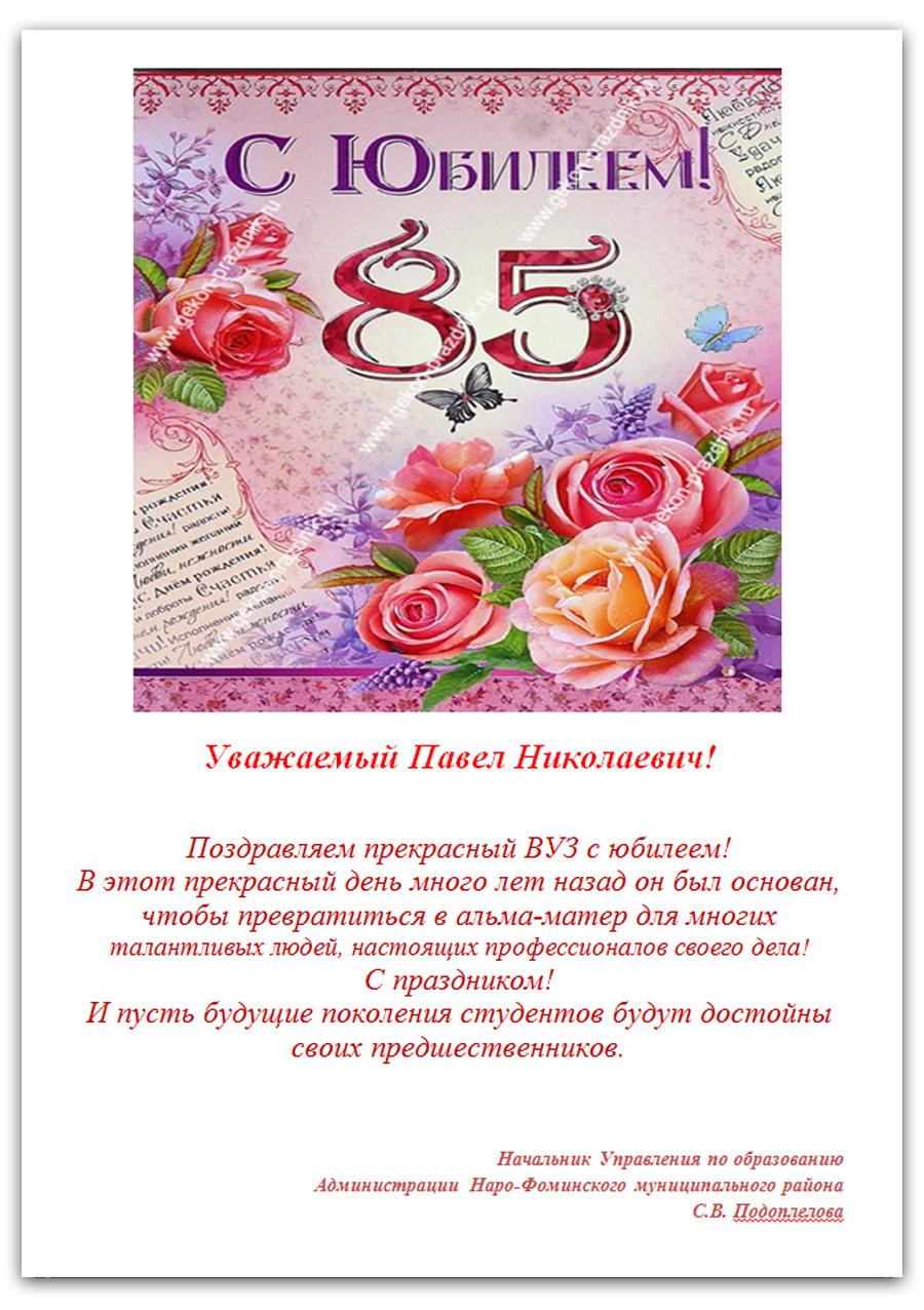 Поздравления и сценки на 50 лет мужчине