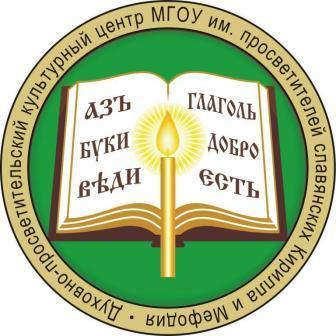 Духовно-просветительский культурный Центр