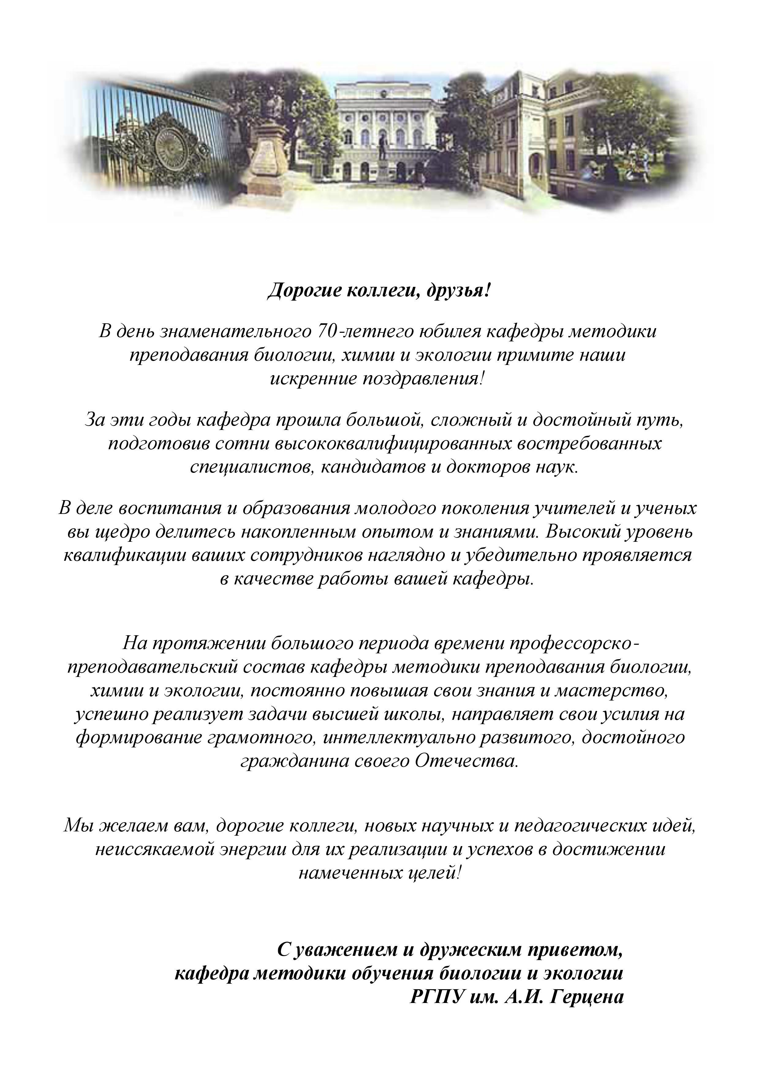 Поздравления к юбилею факультета