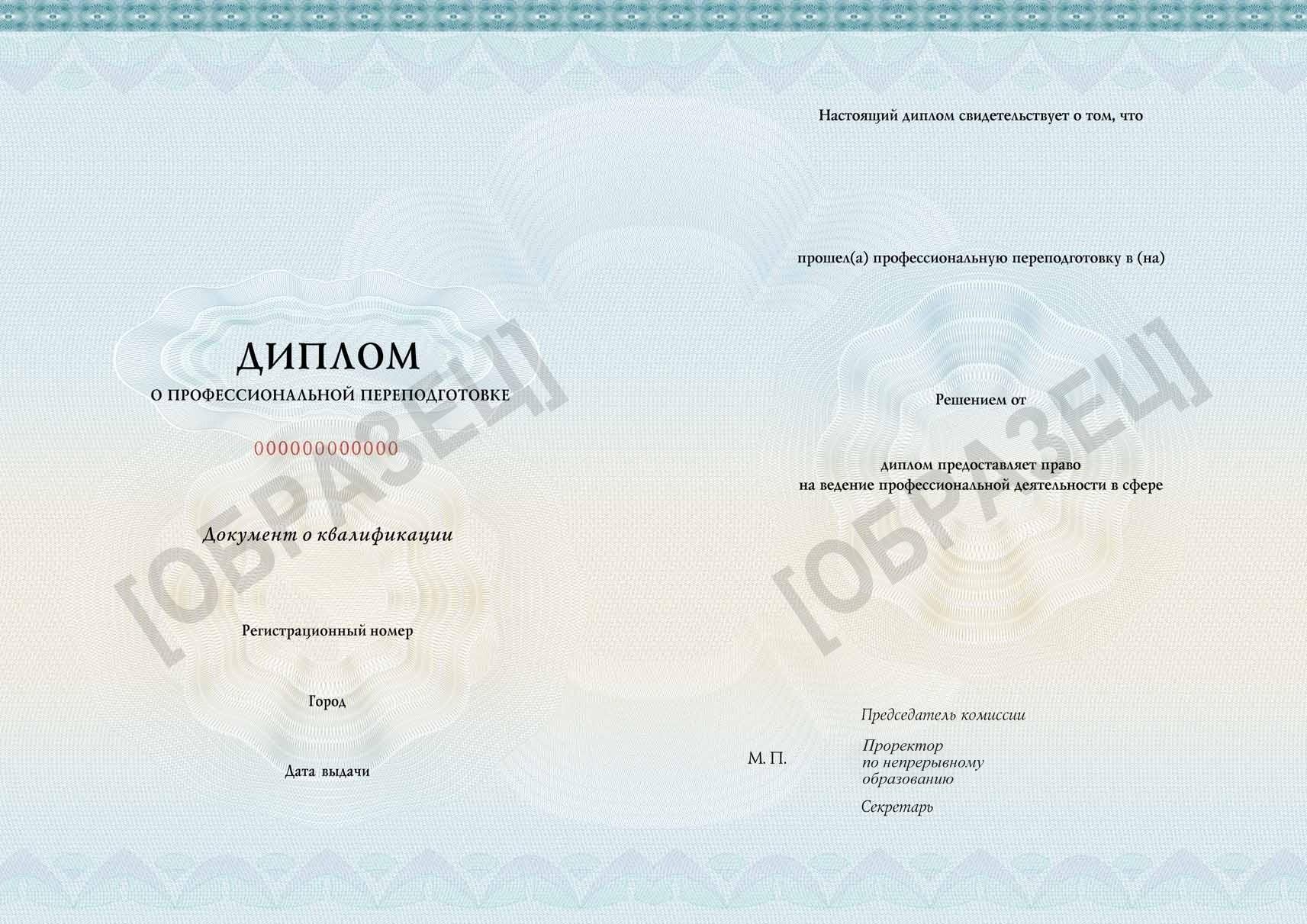 Формы документов установленного образца по дополнительным   Диплом о профессиональной переподготовке с правом ведения нового вида профессиональной деятельности