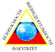 Факультет Безопасности жизнедеятельности