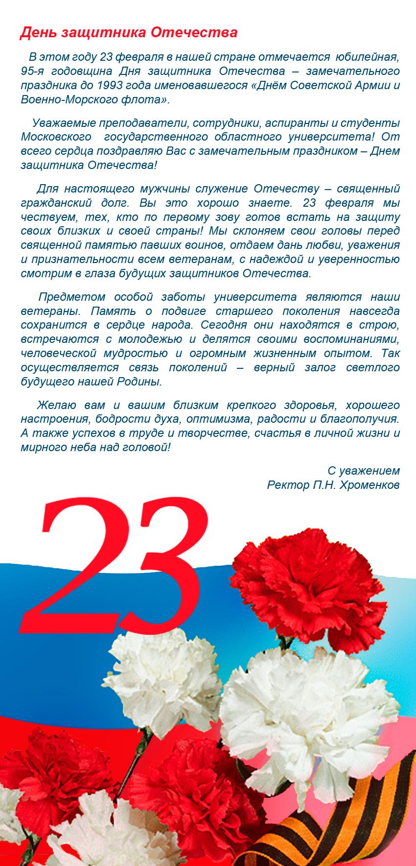Поздравления к дню защитника отечества своими словами